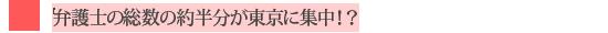 弁護士の総数の約半分が東京に集中