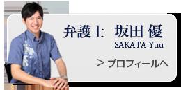 弁護士坂田優プロフィール